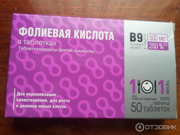 Фолиевая кислота при планировании беременности: дозировка, применение и отзывы