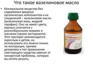 Особенности применения вазелинового масла для новорожденных