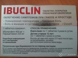 Какие таблетки от головной боли разрешены при беременности, а какие нет?