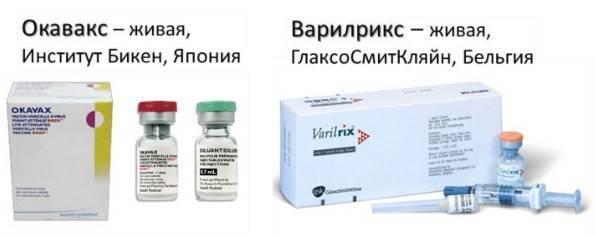 Вакцина от ветрянки варилрикс: инструкция, сколько раз делать
