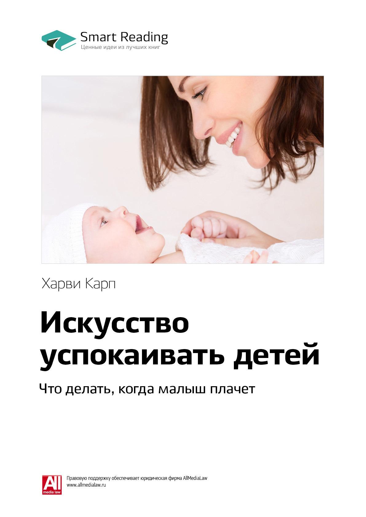 Как успокоить малыша: используем метод харви карпа