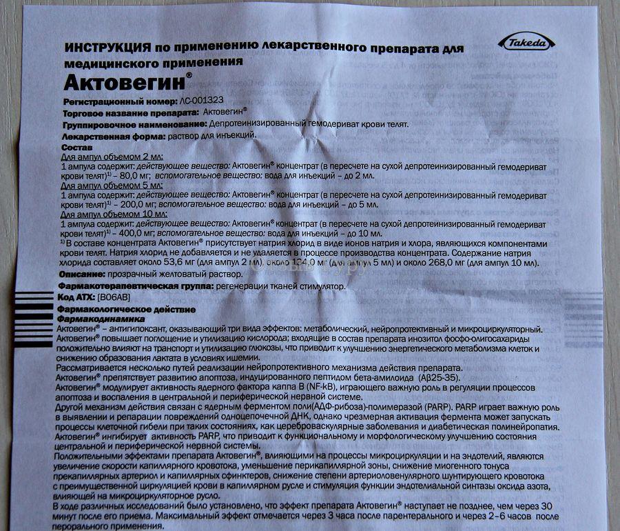 Актовегин уколы: состав, показания, свособы введения
