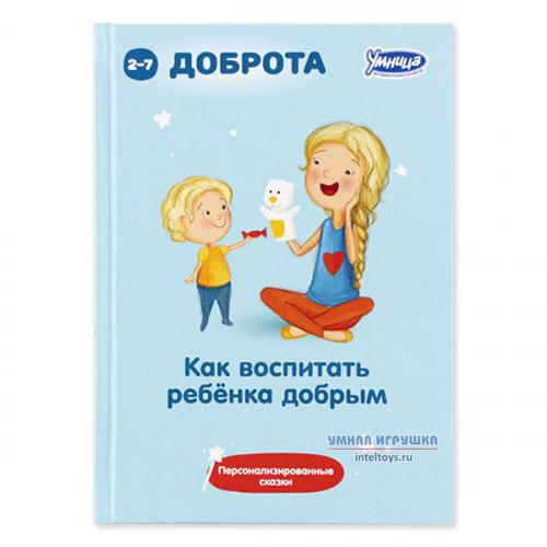 Отзыв психолога галины викторовны кислицыной на книгу «как воспитать ребенка сильным: сборник персонализированных сказок» | контент-платформа pandia.ru