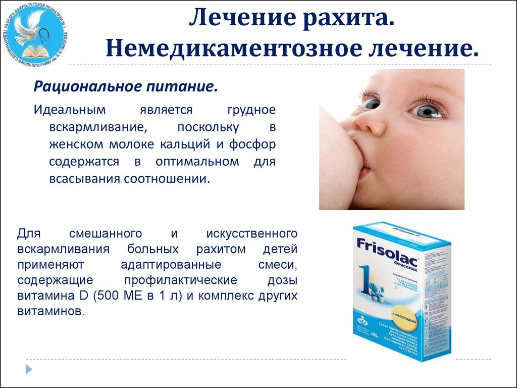 Рахит – профилактика и лечение   | материнство - беременность, роды, питание, воспитание