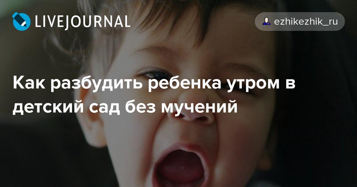 Как правильно будить ребенка, чтобы у него целый день было хорошее настроение