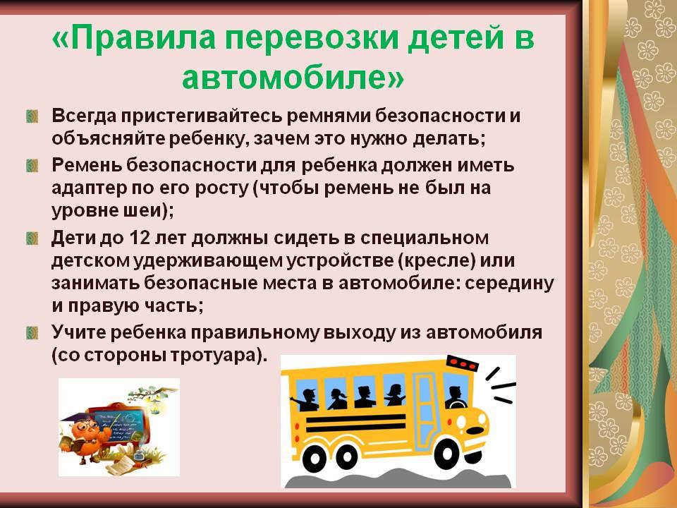 Перевозка детей в поезде: билеты для младенцев, до 5 лет, поездка без родителей.