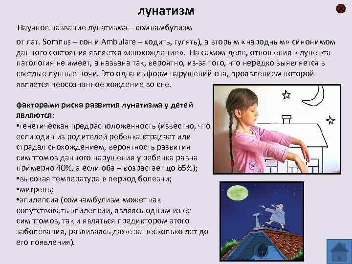 Лунатизм у детей: причины и лечение