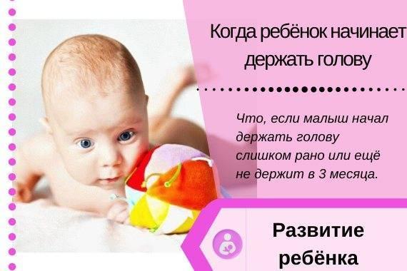 Во сколько месяцев ребенок начинает держать голову: особенности развития грудничка