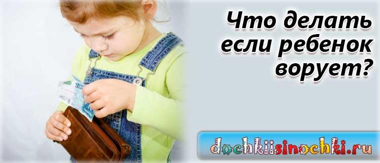 Что делать если ребенок ворует: советы психолога
