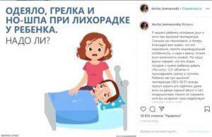 У ребенка температура, холодные ноги – почему?