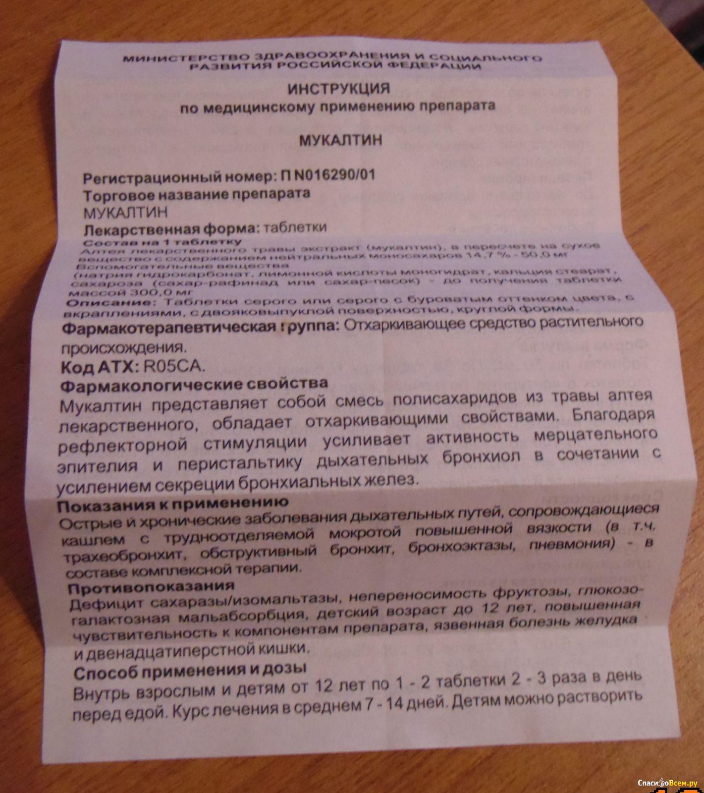Мукалтин: инструкция по применению детям, правила дозировки и противопоказания