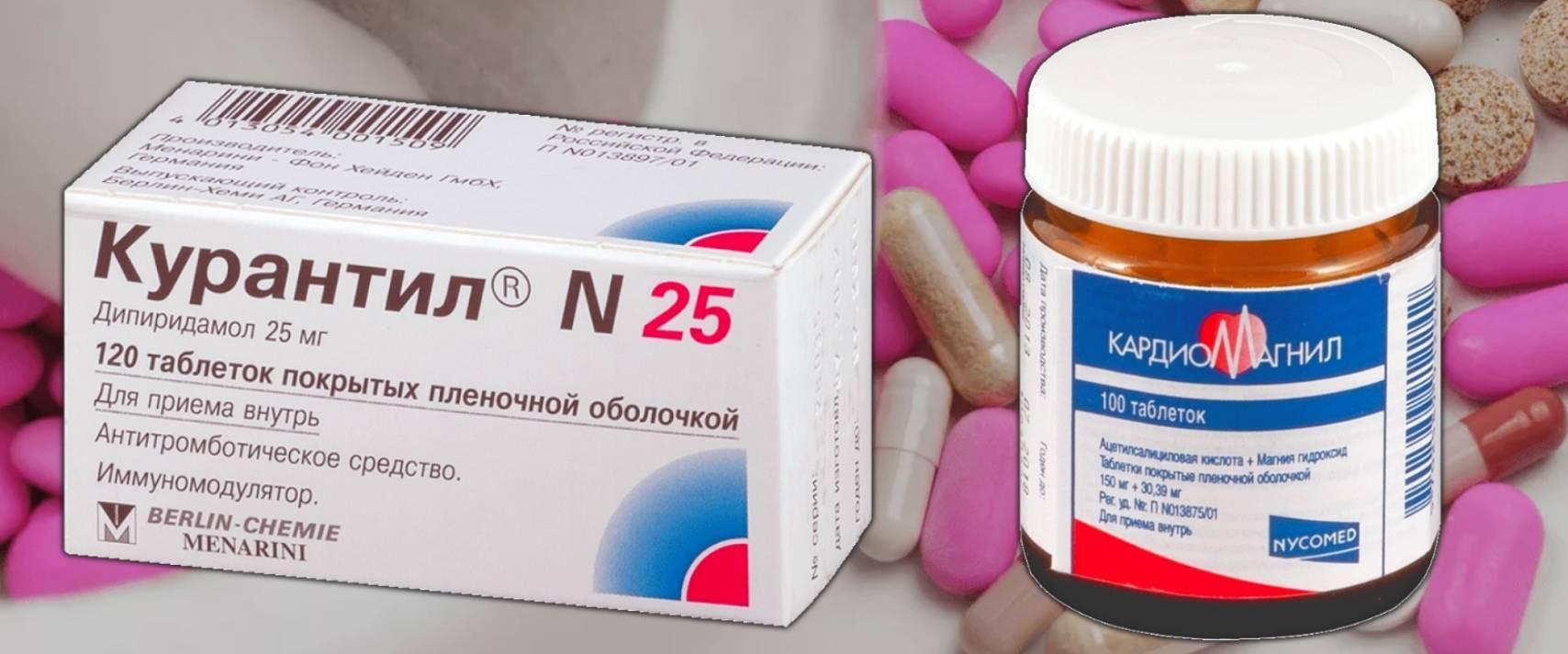 Кардиомагнил при беременности в 1, 2 и 3 триместре