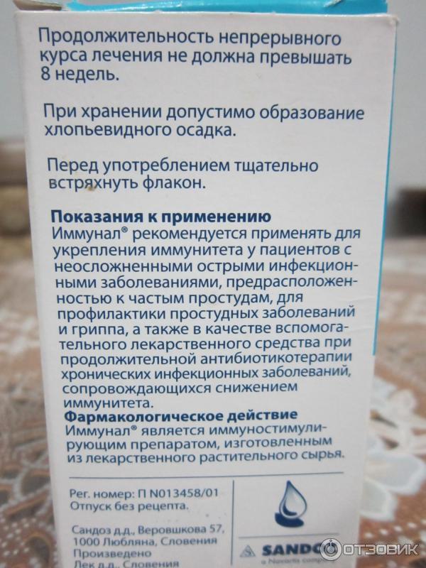 Иммунал для детей: инструкция по применению сиропа (капель) для ребенка, аналоги препарата - мир здоровья