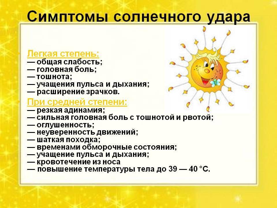 Тепловой удар у ребенка — симптомы и лечение, неотложные меры и жаропонижающие препараты