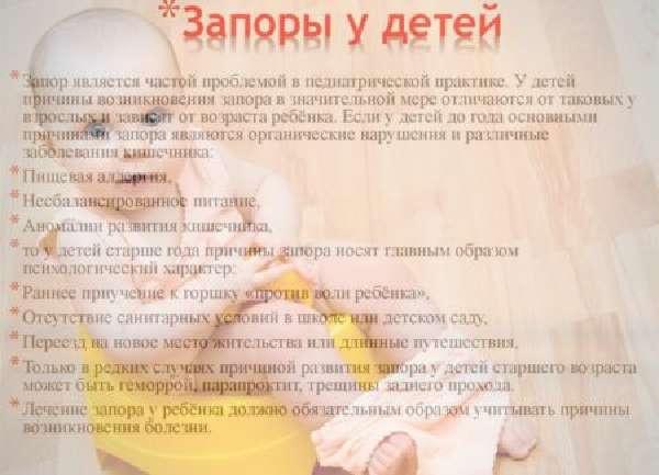 Запоры у детей грудного возраста. причины появления. лечение и профилактика.