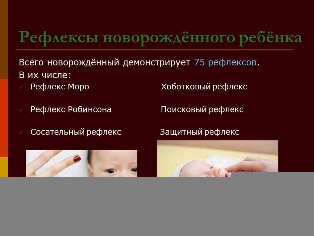 Безусловные рефлексы младенца.