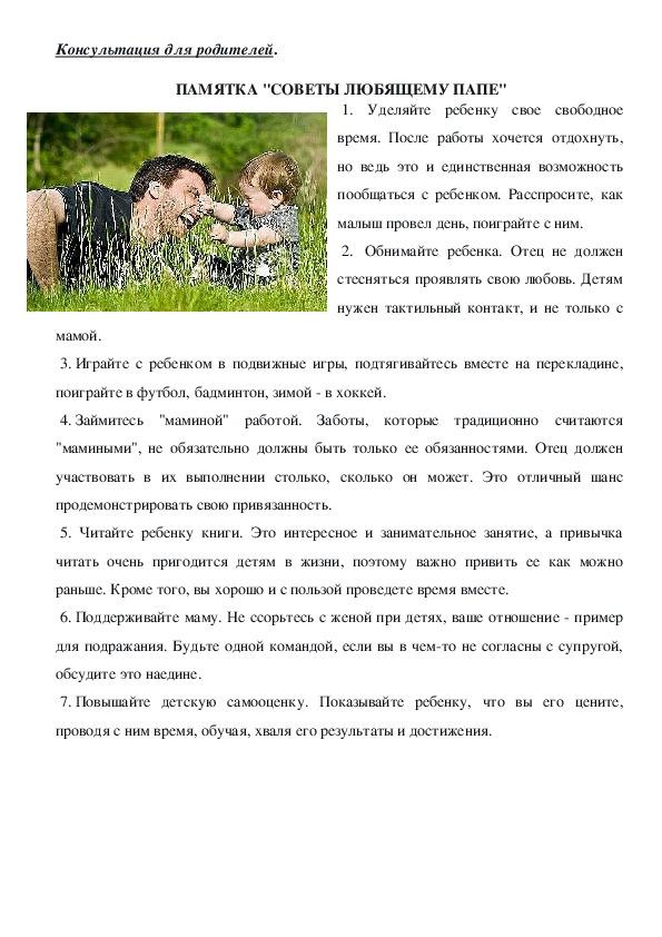 Как правильно воспитывать своих детей: советы любящему отцу
