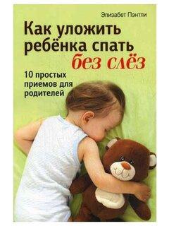 10 способов уложить спать упрямого трехлетку