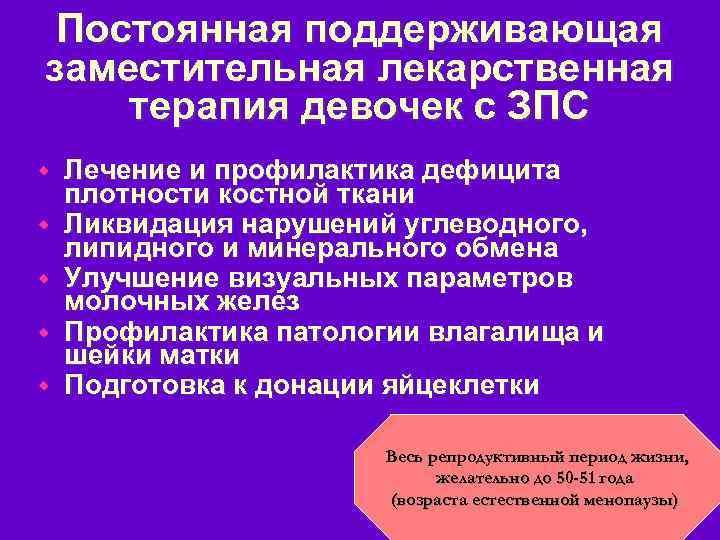 Задержка полового развития: причины, симптомы зпр и лечение   полезно знать   healthage.ru