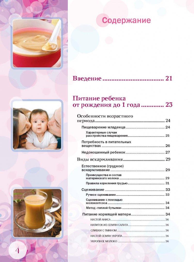 Что можно кушать ребенку в 10 месяцев – рацион питания и примерное меню на каждый день недели с рецептами