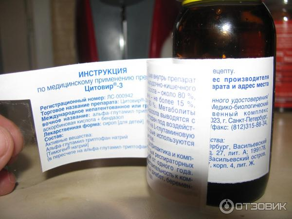 Сироп цитовир-3 для малышей. инструкция для ребенка