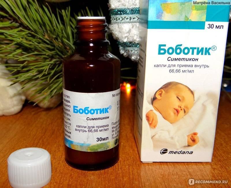 Боботик (капли) – инструкция по применению, отзывы, аналоги, цена. как и сколько средства можно давать новорожденному? что лучше: боботик или эспумизан?