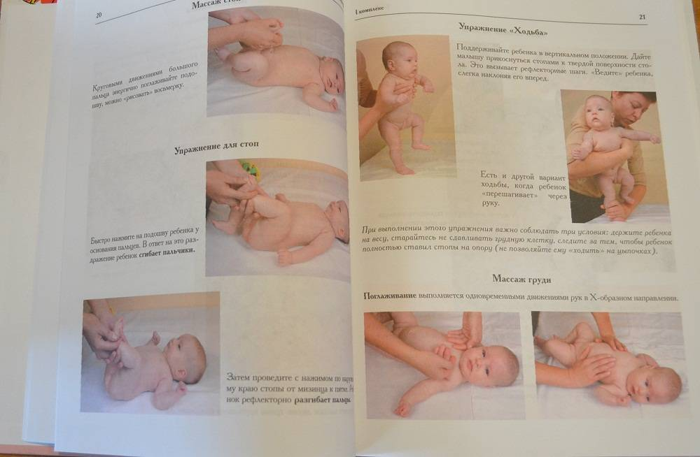 Лечебная физкультура 4 месячному ребенку (видео)