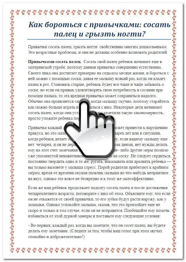 Как отучить ребёнка сосать палец (до года, 4-8 лет, 10 лет и старше) и что делать