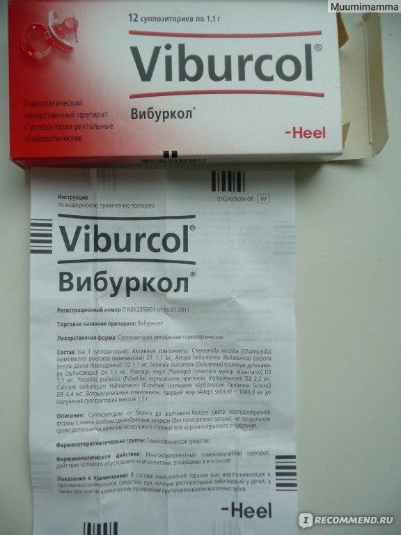 Вибуркол для детей: особенности применения и советы по применению лекарства