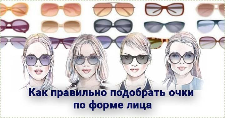 Как правильно выбрать солнцезащитные очки - полезные советы