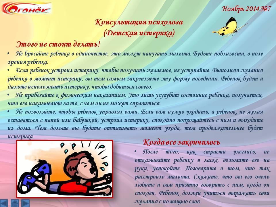 Если ребенка обижают в школе. советы психолога