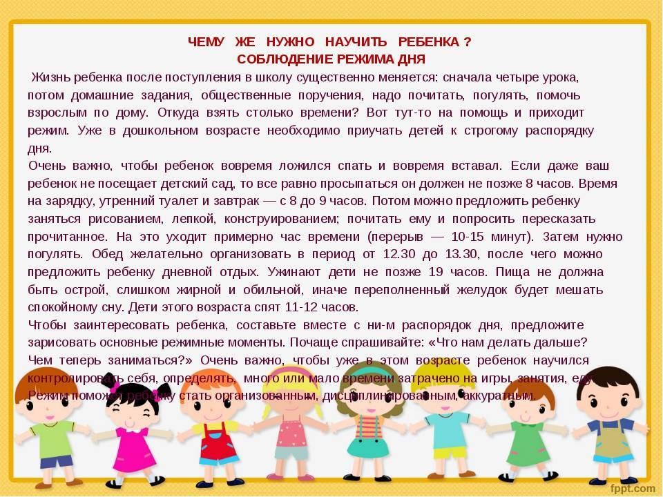 Режим дня ребёнка в 2 месяца: особенности распорядка, рекомендации