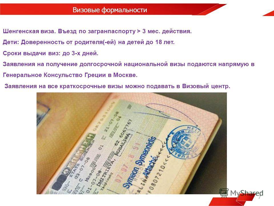 Инструкция по оформлению шенгенской визы для детей