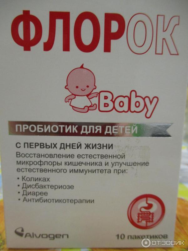 Пробиотики для детей, или как восстановить микрофлору кишечника
