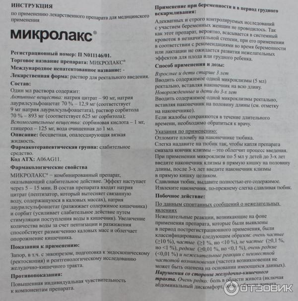 Микролакс: инструкция по применению для новорожденных, детей и взрослых
