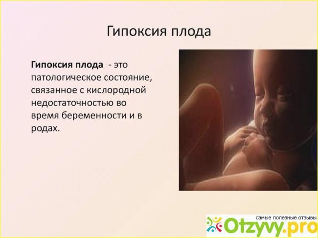 Гипоксия плода: симптомы, причины и последствия для ребенка