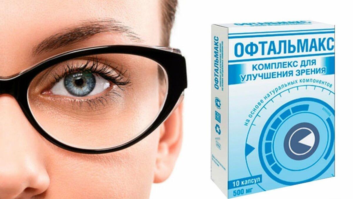 Какие глазные капли улучшают зрение при близорукости