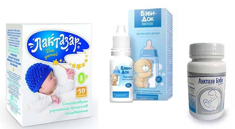 Лактаза бэби для новорожденных: инструкция, отзывы