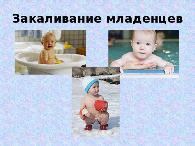 Закаливание детей, закаливание детей с рождения, закаливание ребенка старше года