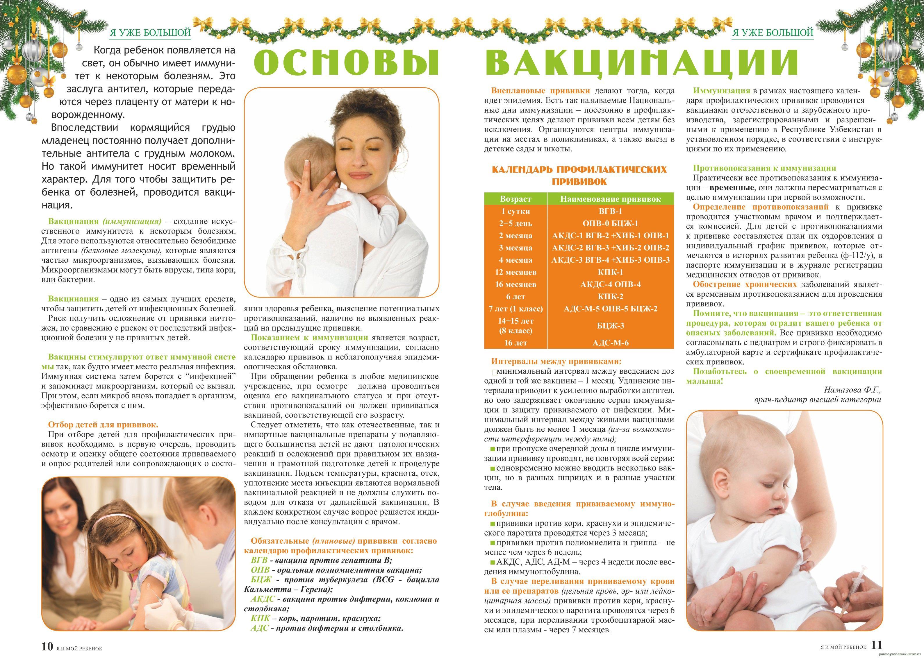 Прививка от ротавируса - показания и возможные осложнения