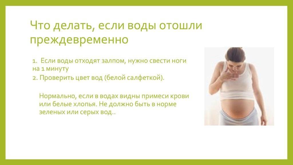 Отошли воды - что делать и через сколько рожать | womanroutine.ru