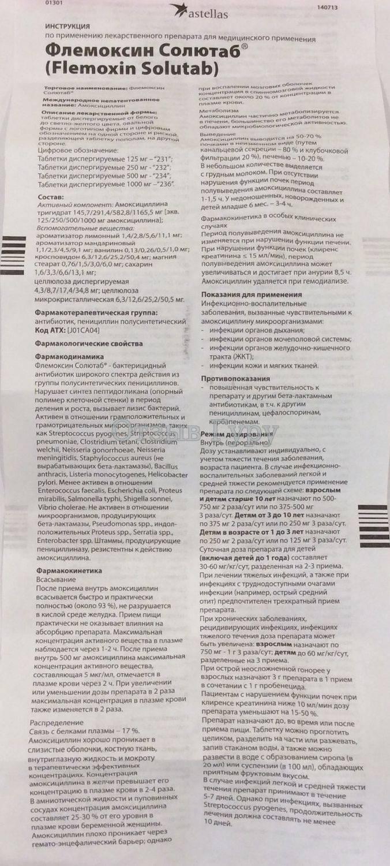 «амоксициллин»: инструкция по применению суспензии и таблеток для детей с расчетом дозировки