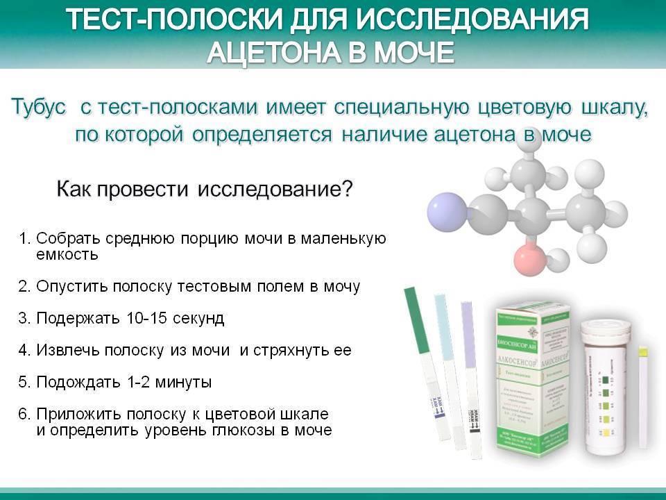 Симптомы ацетона у детей, причины повышения показателей в моче и крови, способы лечения