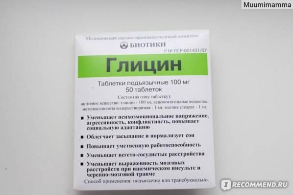 Глицин – лекарство для нервной системы грудничка