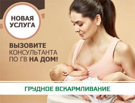 Вызов консультанта по грудному вскармливанию | тала трацевская | как кормить грудью