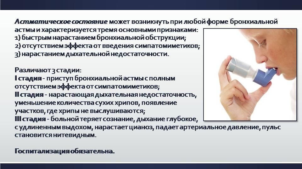 Купирование приступа бронхиальной астмы: правила оказания неотложной помощи