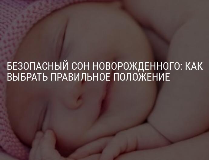 Удобные и безопасные позы для сна новорожденного