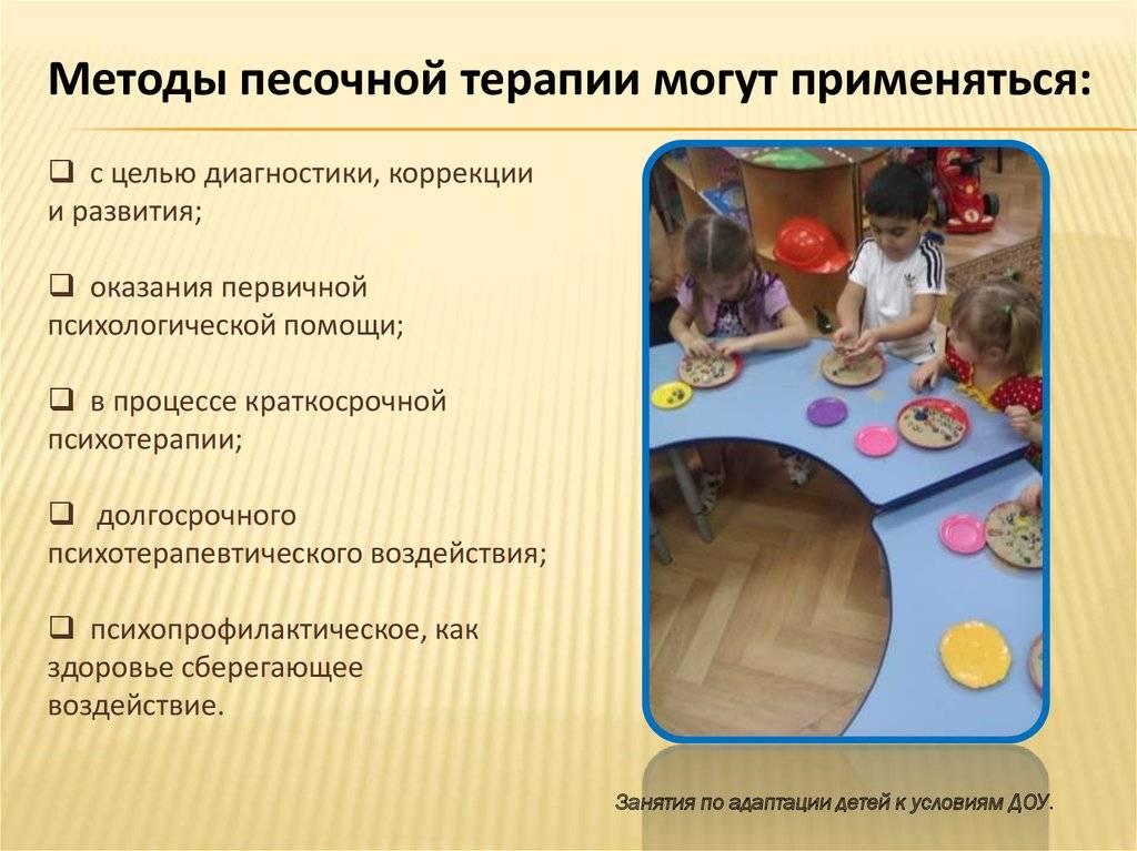Песочная терапия для детей: идеи развивающих игр