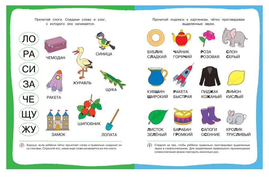 Логопедические игры для детей 5-6 лет