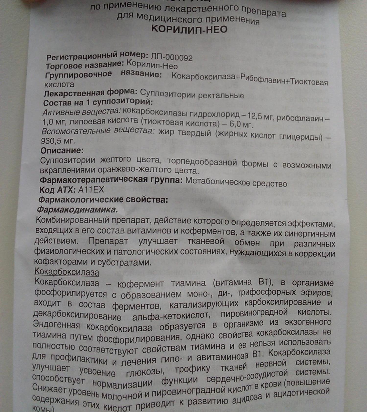 """Свечи """"Корилип"""" для лечения новорожденных и детей старшего возраста: инструкция по применению препарата"""